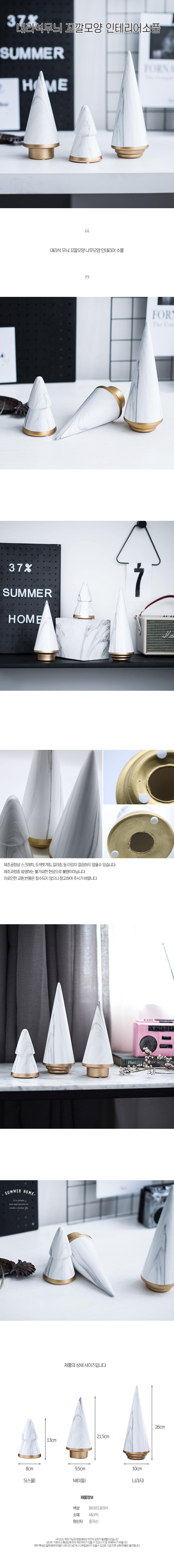 북유럽 대리석 트리 악세사리 장식품 size S - 사인모아, 10,900원, 장식소품, 도자기류
