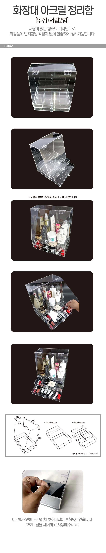 아크릴 화장대 정리함 박스 - 사인모아, 36,260원, 정리함, 화장품정리함